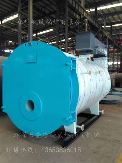 冷凝式燃油气锅炉蒸汽锅炉低氮蒸汽锅炉
