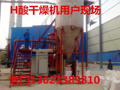 H酸全自动干燥机,设备产品,动设备,干燥机,,,45,260,12345