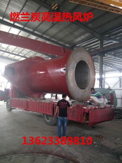 燃兰炭高温热风炉,设备产品,动设备,干燥机,,,80-550