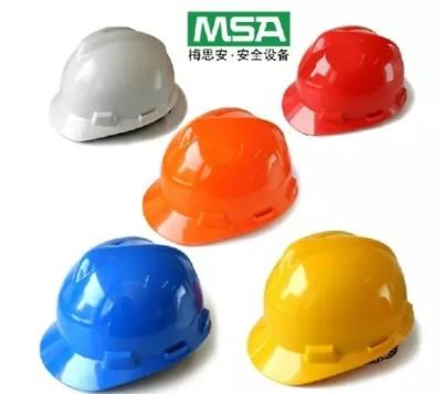MSA/梅思安 V-Gard ABS标准型安全帽 超爱戴帽衬 针织布吸汗带 D型下颏带