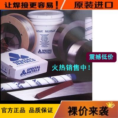 SMC镍基焊材 INCO-WELD 68 ENiCrMo-14