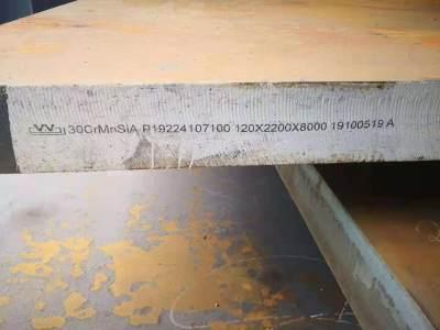 30CrMnSiA 舞钢,原材料产品,板材,低合金钢板材