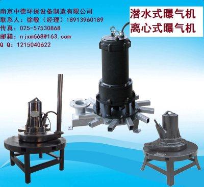 工业废水处理潜水曝气机 潜水式离心曝气机,设备产品,动设备,泵,,,